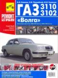 Купить руководство по ремонту Книга ГАЗ 3110, 3102 р/р Ремонт без проблем (цв)