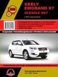 Купить руководство по ремонту Книга Geely Emgrand X7 (с 2011) Ремонт.Эксплуатация