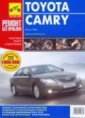 Купить руководство по ремонту  Книга Toyota CAMRY р/р, Ремонт без проблем(цв)