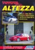 Купить руководство по ремонту Книга Toyota Altezza & Lexus IS200 1998-2005 с бенз. 1G-FE (2,0) и 3S-GE (2,0) Ремонт. Эксплуатация. ТО