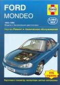 Купить руководство по ремонту Книга Ford Mondeo р/р, и/э (цв/эл)
