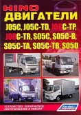 Купить руководство по ремонту Книга HINO двигатели J05C, J05C-TD, J08C-TP, J08C-TR, S05C, S05C-B, S05C-TA, S05C-TB, S05D