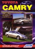 Купить руководство по ремонту Книга Toyota Camry. Праворульные модели 2001-05 г. в.