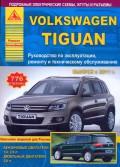 Купить руководство по ремонту Книга VW Tiguan (c 2011) б/д Эксплуатация. Ремонт. ТО