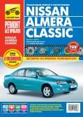 Купить руководство по ремонту Книга Nissan Almera Classic. Ремонт без проблем (цв.фото).