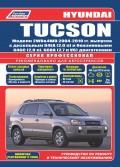 Купить руководство по ремонту Книга Hyundai Tucson 2004-10 бенз G4GC(2,0) G6BA(2,7) и диз D4EA(2,0 Common Rail) серия ПРОФЕССИОНАЛ Ремонт.Экспл.ТО(Каталог расход. з/ч, Характер. неиспр)