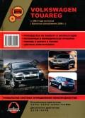 Купить руководство по ремонту Книга Volkswagen Touareg (с 2002 / c 2006) Рем.Экспл. Цв.эл.сх.