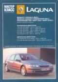 Купить руководство по ремонту Книга Renault Laguna II, 2001-05, Мастер класс от автомеханика