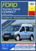 Купить руководство по ремонту Книга Ford Tourneo / Transit Connect. Устройство.Обслуживание.Ремонт.Эксплуатация