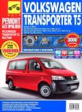Купить руководство по ремонту Книга VW Transporter Т5/ Caravelle/ Multivan. Ремонт без проблем (цв.фото).