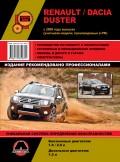 Купить руководство по ремонту Книга Renault / Dacia Duster (c 2009) Ремонт.Эксплуатация.Электросхемы