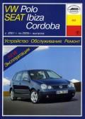 Купить руководство по ремонту Книга VW Polo / SEAT Ibiza,Cordoba (01-05) Устр.Обсл.Рем.Экспл.
