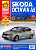 Купить руководство по ремонту Книга Skoda Octavia А5 (c 2004) Ремонт без проблем (цв.фото).