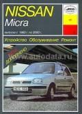 Купить руководство по ремонту Книга Nissan Micra