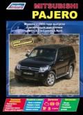 Купить руководство по ремонту Книга Mitsubishi Pajero IV (диз.) с 2006 г. серия Профессионал Устройство, техн.обслуж. и ремонт
