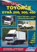 Купить руководство по ремонту Книга Toyota ToyoAce Dyna 200,300,400 - грузовики
