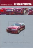 Купить руководство по ремонту Книга Nissan Primera