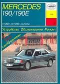 Купить руководство по ремонту Книга MERCEDES BENZ W190 (201) бензин