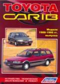Купить руководство по ремонту Книга Toyota CARIB