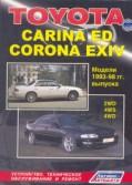 Купить руководство по ремонту Книга Toyota CARINA ED/ CORONA EXIV