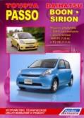 Купить руководство по ремонту Книга Toyota Passo/Daihatsu Boon модели 2WD&4WD; c 2004 г. выпуска