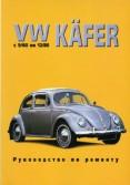 Купить руководство по ремонту Книга VW KAFER (жук)