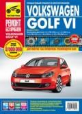 Купить руководство по ремонту Книга VW Golf VI хэтчбек с 2008г. Ремонт без проблем  (цв.фото).