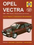 Купить руководство по ремонту Книга OPEL VECTRA 1988-95