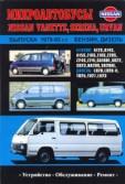 Купить руководство по ремонту Книга Nissan Vannet, Serena, Urvan м/автобус