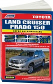 Купить руководство по ремонту Книга Toyota Land Cruiser Prado 150. Модели с 2009 года выпуска с бензиновыми двигателями 1GR-FE(4,0), 2TR-FE(2,7). Серия Автолюбитель. Руководство по ремонту и техническому обслуживанию (Каталог расходных запасных частей. Характерные неисправности)