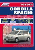 Купить руководство по ремонту Книга Toyota Corolla Spacio 2001-2007 бенз. 1NZ-FE(1,5), 1ZZ-FE(1,8) Ремонт.Экспл.ТО