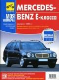 Купить руководство по ремонту Книга MERCEDES BENZ E-класс (W210) Моя иномарка (цв/эл)
