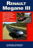 Купить руководство по ремонту Книга Renault Megane III (с 2008г. ,рестайлинг с 2012г.)