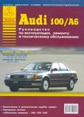 Купить руководство по ремонту Книга AUDI 100/А6 (цв/эл)