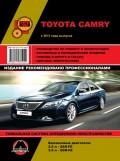 Купить руководство по ремонту Книга Toyota Camry (с 2011) Ремонт.Эксплуатация