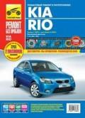Купить руководство по ремонту Книга KIA Rio с 2005г, рестайлинг с 2009г. Ремонт без проблем (цв.фото)