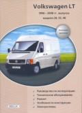 Купить руководство по ремонту Книга VW LT модели 28, 35, 46 1996-2006 гг. выпуска