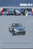 Купить руководство по ремонту Книга Honda CR-V с 2001 г.