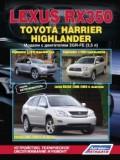 Купить руководство по ремонту Книга Lexus RX350 2006-09 & Toyota Highlander с 2007 / Harrier 2006-08 бенз. 2GR-FE (3,5) серия Автолюбитель Ремонт. Эксплуатация. ТО (+Каталог з/ч для ТО)