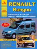 Купить руководство по ремонту Книга RENAULT KANGOO