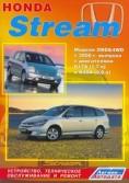 Купить руководство по ремонту Книга HONDA Stream