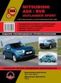 Купить руководство по ремонту Книга Mitsubishi ASX / RVR / Outlander Sport (с 2010/с 2012) б/д Рем.Экспл.Цв.эл.сх.