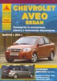 Купить руководство по ремонту Книга Chevrolet AVEO sedan