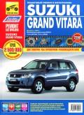 Купить руководство по ремонту Книга Suzuki Grand Vitara с 2005 г. Ремонт без проблем (цв.фото).