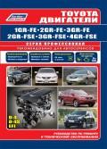 Купить руководство по ремонту Книга Toyota двигатели 1GR-FE(4,0), 2GR-FE(3,5), 3GR-FE(3,0), 2GR-FSE(3,5 D-4S), 3GR-FSE(3,0D-4), 4GR-FSE(2,5 D-4) серия ПРОФЕССИОНАЛ. Диагностика.Ремонт.ТО