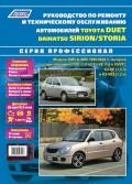 Купить руководство по ремонту Книга Toyota Duet & Daihatsu Storia/Sirion 1998-04 бенз. EJ-DE(1,0), EJ-VE(1,0 DVVT), K3-VE(1,3), K3-VE2(1,3) серия ПРОФЕССИОНАЛ Ремонт.Экспл.ТО
