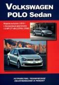 Купить руководство по ремонту Книга Volkswagen Polo Sedan с 2010 с бензиновыми двигателями CFNA (1,6), CFNB (1,6). Ремонт. Эксплуатация. ТО
