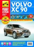 Купить руководство по ремонту Книга Volvo XC 90 (с 2002/рестайлинг с 2006). Ремонт без проблем (Цв. фото).