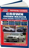 Купить руководство по ремонту Книга Toyota Crown/Crown Majesta / Aristo & Lexus GS300 1999-04/1997-05 с бенз. двигателями Серия Автолюбитель Ремонт. Экспл. ТО (+Каталог з/ч для ТО)