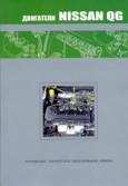 Купить руководство по ремонту Книга Nissan двигатели QG18DE